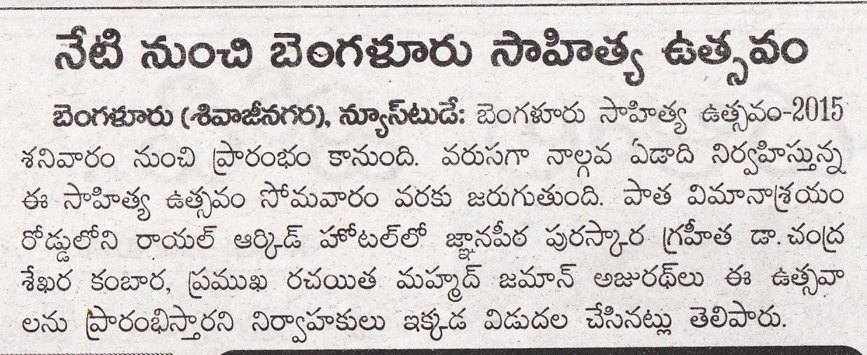 BLF_Eenadu_5 Dec 15