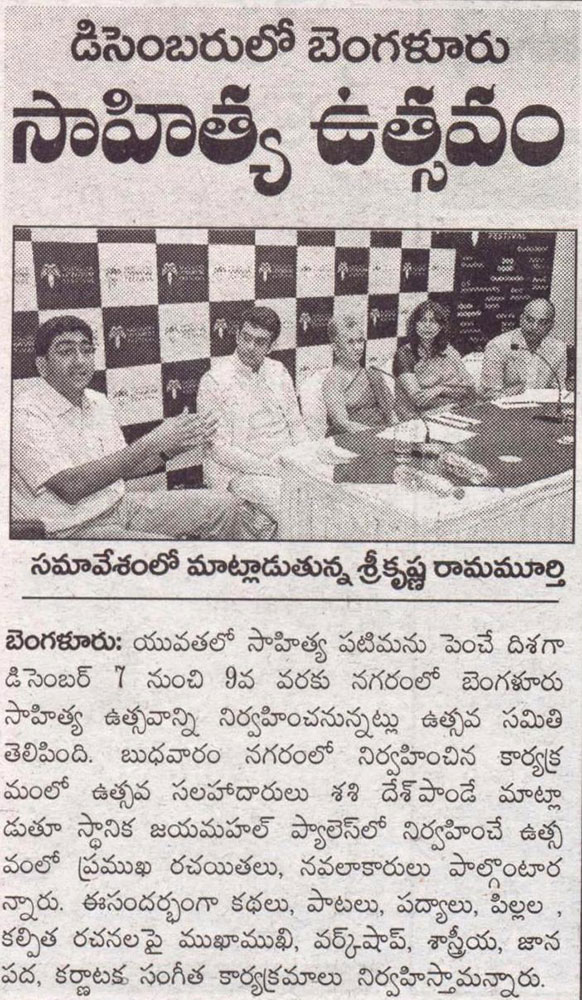 media-eenadu-pg4